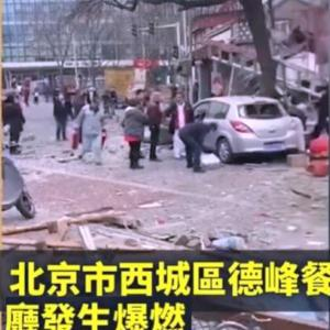 北京も爆発