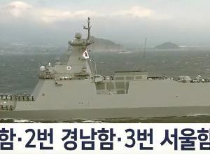 韓国海軍またトラブル。