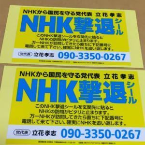 NHKの契約員が困ってる