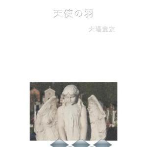 『天使の羽』表紙変更