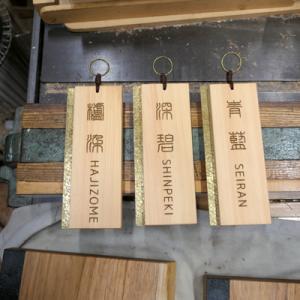 オーダー木製小物 入浴時に使う木札
