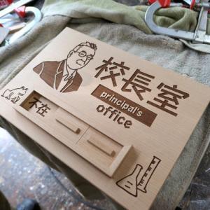 オーダー木製小物 校長室のドアプレート
