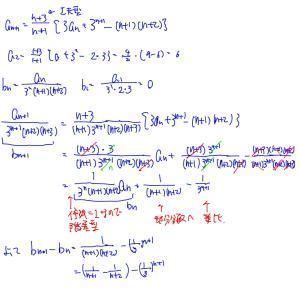 センター試験 2020 数学2B 第3問数列 の解答例です。