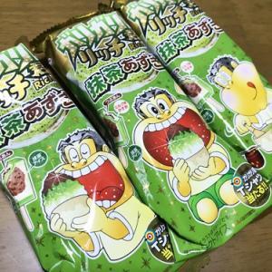 スペシャル味!?