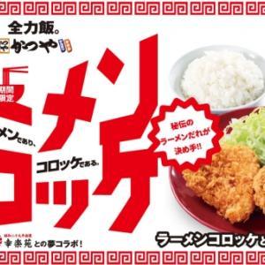 【実食】 かつや | 出汁あんかけカツ丼 / 2019年11月8日(金)から〜 【期間限定】