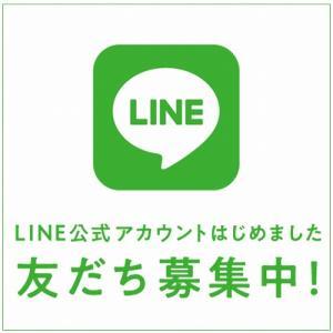 善住寺 LINEオフィシャルアカウント開設 「お友達になってね」