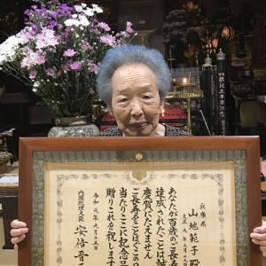 敬老の日に国と県から100歳のお祝いが届く