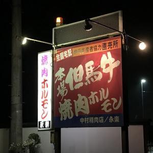香美町村岡区の焼肉・ホルモンのお店『永楽』は穴場! 厚~い但馬牛が安くて美味~い