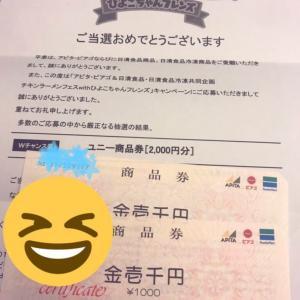 10/26 ユニー商品券