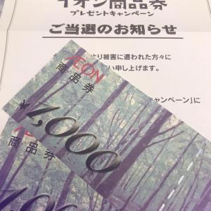 10/26 イオン商品券