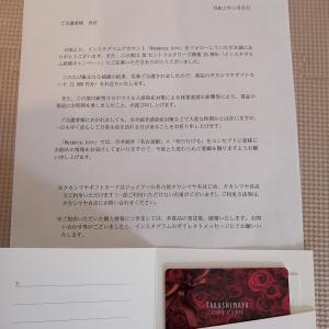 5/26 タカシマヤギフトカード