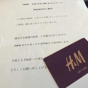 6/20 H&Mギフトカード