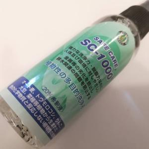植物性多目的洗浄液SC-1000