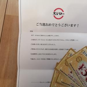 6/7 スシローお食事券