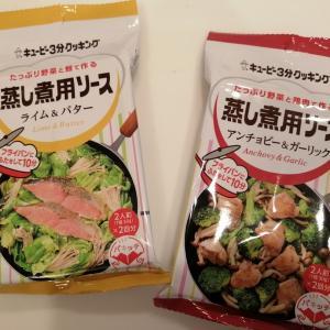 キユーピー3分クッキング 蒸し煮用ソースシリーズ
