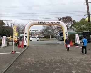 第5回京都亀岡ハーフマラソン