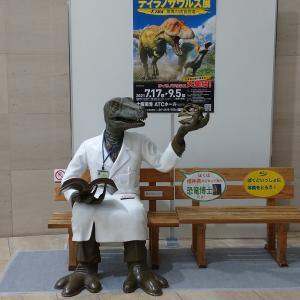 ティラノサウルス展♪