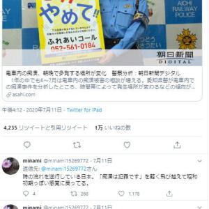 「痴漢やめてポスター」に女性からの批判が殺到!「なんで若い女性警察官が微笑んでるの?」