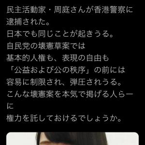 東京新聞労組「周庭さんが逮捕された!日本モー!自民ガー!壊憲ガー!人らーガー!」←頭おかしいのか