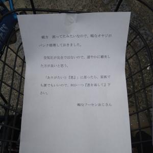 見知らぬおっさん、学生自転車をこっそりパンクを修理「恩に思ったら家族に恩返しを」