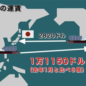 アメリカ「日本に大豆を輸出するより中国に空のコンテナ運んだ方が儲かる」