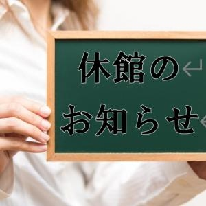 ◆休館・休業のお知らせ◆