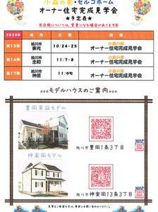◆オーナー住宅完成見学会予定表◆