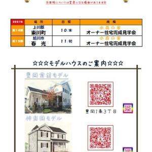 ■オーナー住宅完成見学会 予定表■