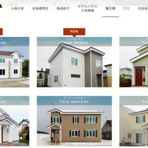 【国産住宅】施工例追加致しました