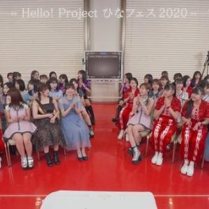 毎年楽しい?Hello! Project ひなフェス 2020 ~欠席者無しの大抽選会!~
