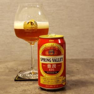 今日のビール。【キリン|スプリングバレー 豊潤<469>】