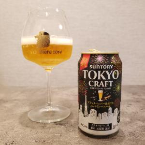 【複製】今日のビール。【SUNTORY|東京クラフト<スパイシーエール>】