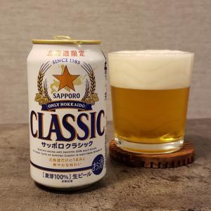 今日のビール。【サッポロクラシック】