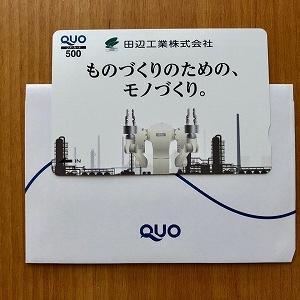 <初取得>田辺工業から優待クオカードが到着