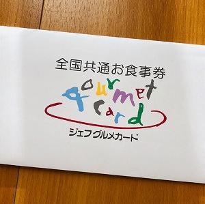 日本商業開発から3千円のジェフグルメカードが到着