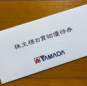 ヤマダ電機から5,500円分の優待券が到着