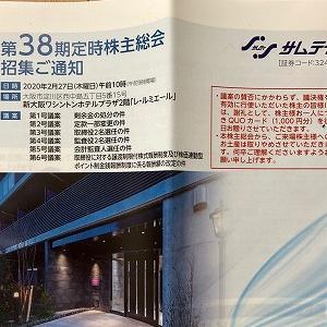議決権行使書を送るだけで千円分のクオカードが貰えるなんて嬉しい!