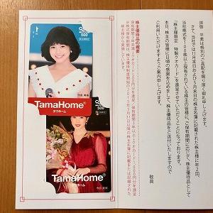 タマホームから長期優遇の千円分クオカードが届きました