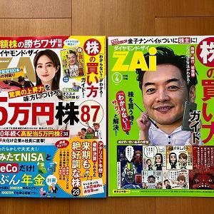 ダイヤモンドザイ4月号の「10年続く高配当5万円株ベスト38」は必読!