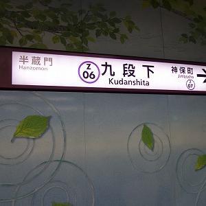 2020円お花見日記⑦~千鳥ヶ淵~
