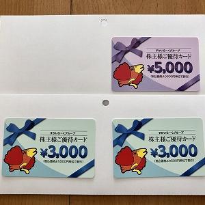 1万1,000円分のすかいらーくの優待券が届きました