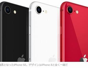 ついに発売!iPhone SEが欲しい!