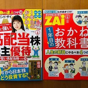 ダイヤモンドザイ6月号の特集は高配当株&株主優待!