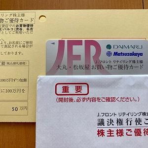 Jフロント・リテイリングから総額5万4,000円相当の優待が到着