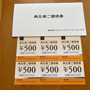 クリエイトレストランツHDから3千円分の優待券が届きました