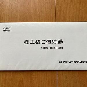 SFPホールディングスから4,000円分の優待券が到着