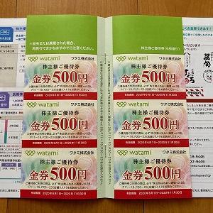 ワタミから3,000円分の優待券が到着
