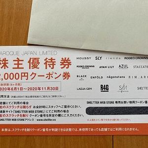 バロックジャパンリミテッドから2千円分の優待券が到着