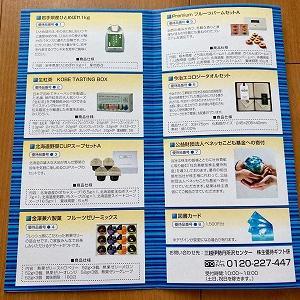 <初取得>東京個別指導学院から優待品カタログが到着
