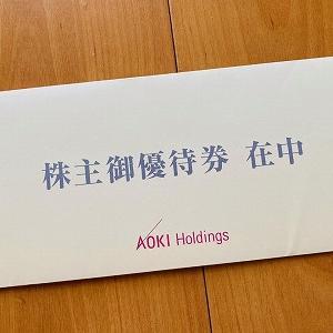 AOKIホールディングスから株主優待が到着